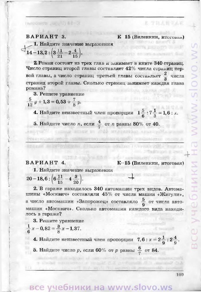 Ответы по математике 6 класс контрольная 15 итоговая